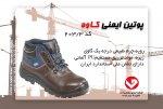 کفش ایمنی کاوه کد 203/3