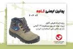 کفش ایمنی کاوه کد 204/1