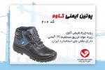 کفش ایمنی کاوه کد 206